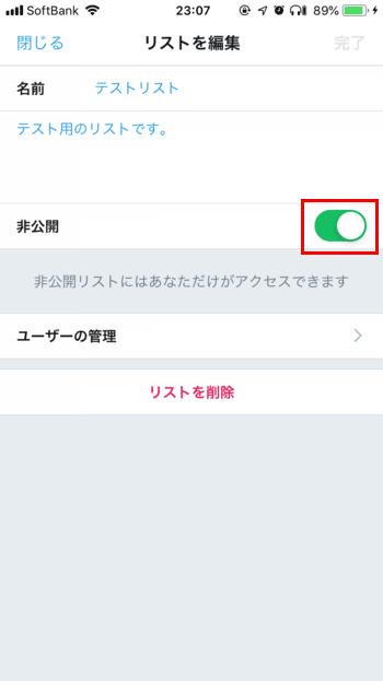 Twitterリスト-公開非公開設定