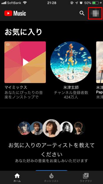 YouTube-music-premium-解約-iPhone01