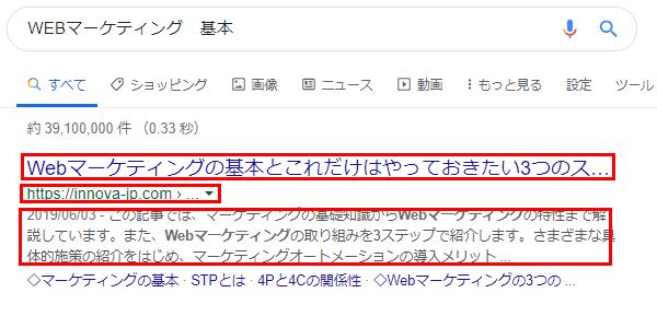WEBマーケティング-基本-Google-検索