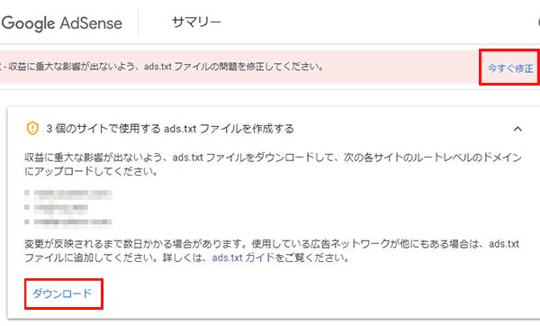GoogleAdSense-adtxt設置01