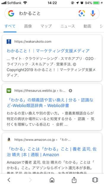 Google検索結果-スマホ表示