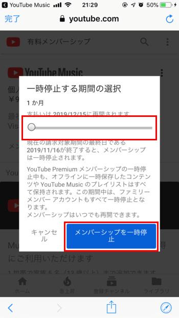 YouTube-music-premium-一時停止-iPhone02