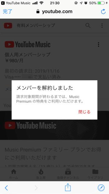 YouTube-music-premium-解約-iPhone07