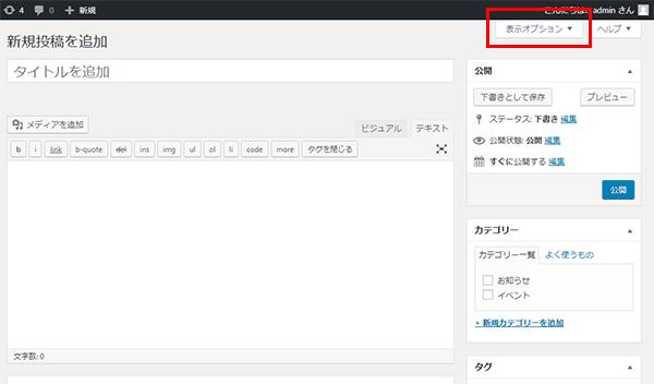 WordPress-勝手にスクロール問題-解決方法01