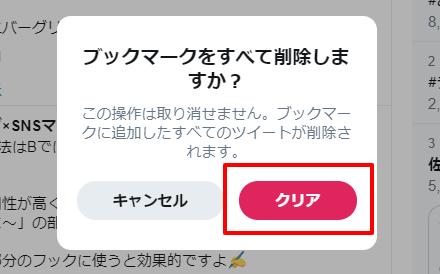 Twitter-ブックマーク-一括削除方法-PC03