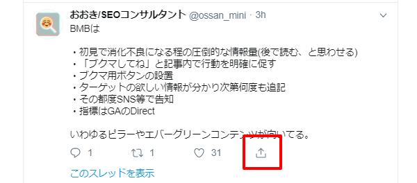Twitter-ブックマーク-削除方法-PC01