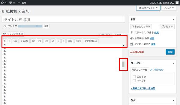 WordPress-勝手にスクロール問題-解決方法03