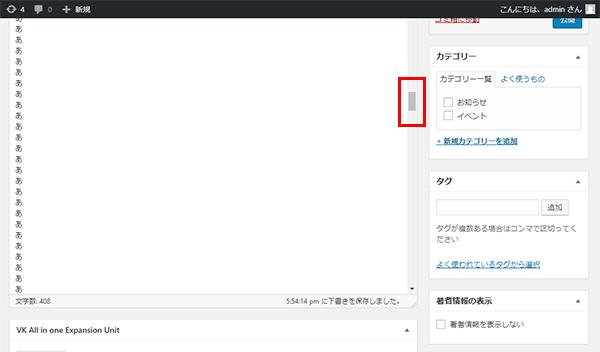 WordPress-勝手にスクロール問題-解決方法04