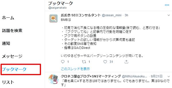 Twitter-ブックマーク-保存方法-PC03