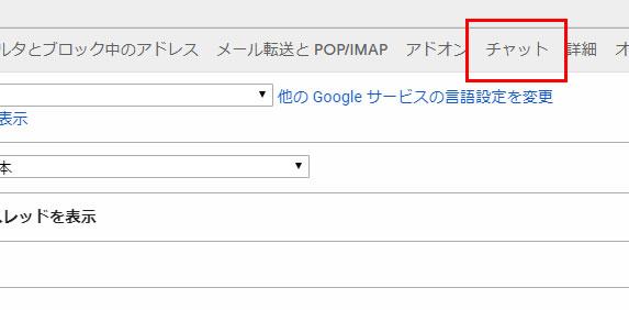 Gmail-チャットをオフにする方法02