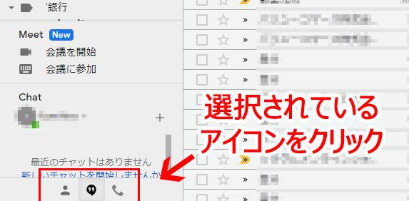 gmail_chat_meet削除01