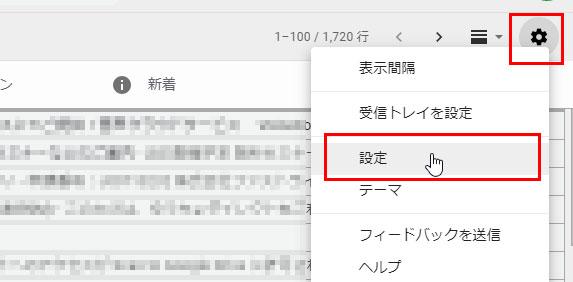 Gmail-チャットをオフにする方法01